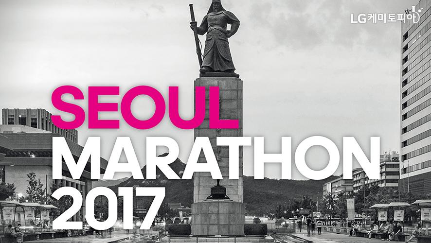 서울마라톤대회 포스터  Seoul Marathon 2017