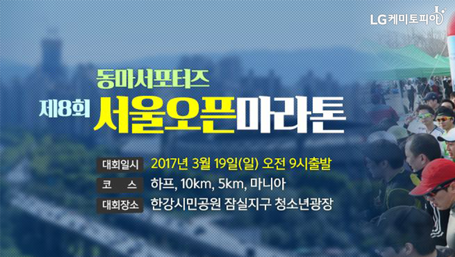 서울오픈마라톤 대회 포스터 동마서포터즈 제 8회 서울오픈마라톤 대회일시: 2017년 3월 19일(일) 오전 9시 출발 , 코스: 하프, 10km, 5km, 마니아, 대회장소: 한강시민공원 잠실지구 청소년광장