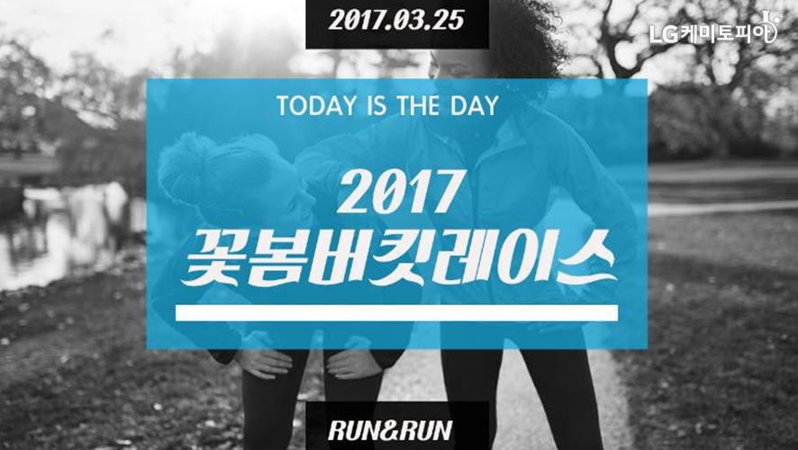 2017.03.25. Today is the day, 2017 꽃봄버킷레이스 -Run&Run
