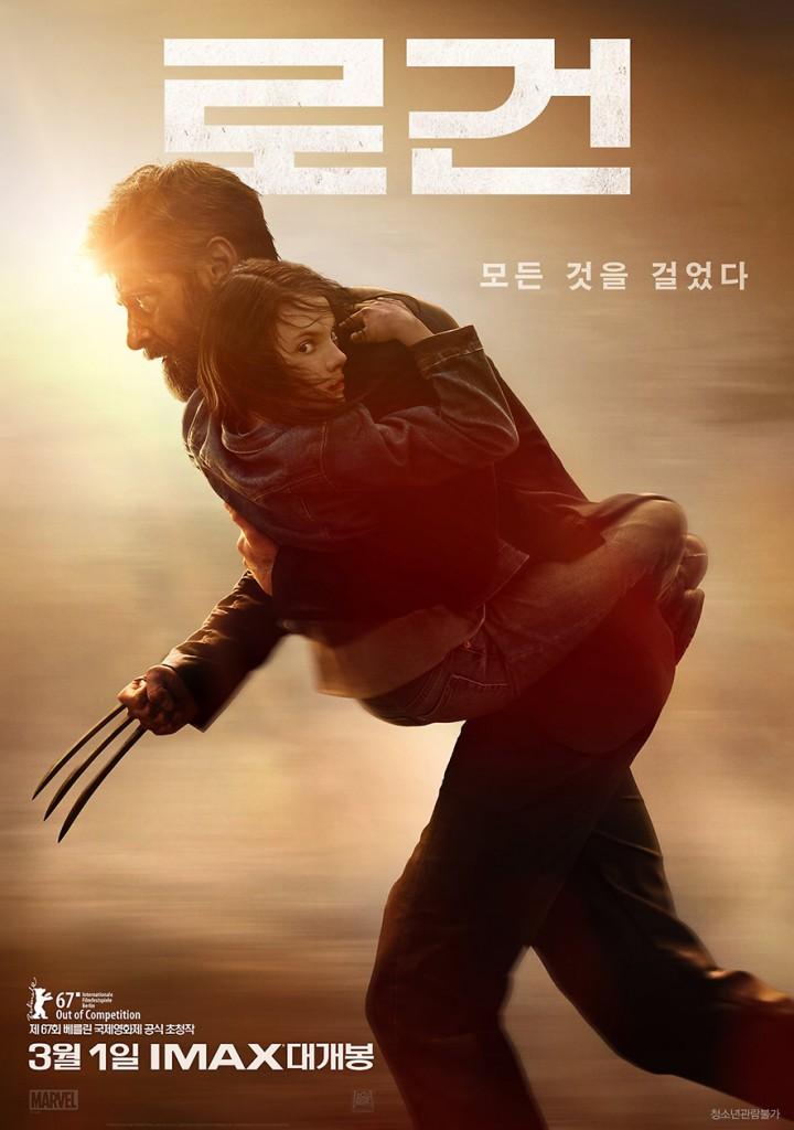 영화 로건 포스터: 로건 모든것을 걸었다. 3월 1일 IMAX 대개봉