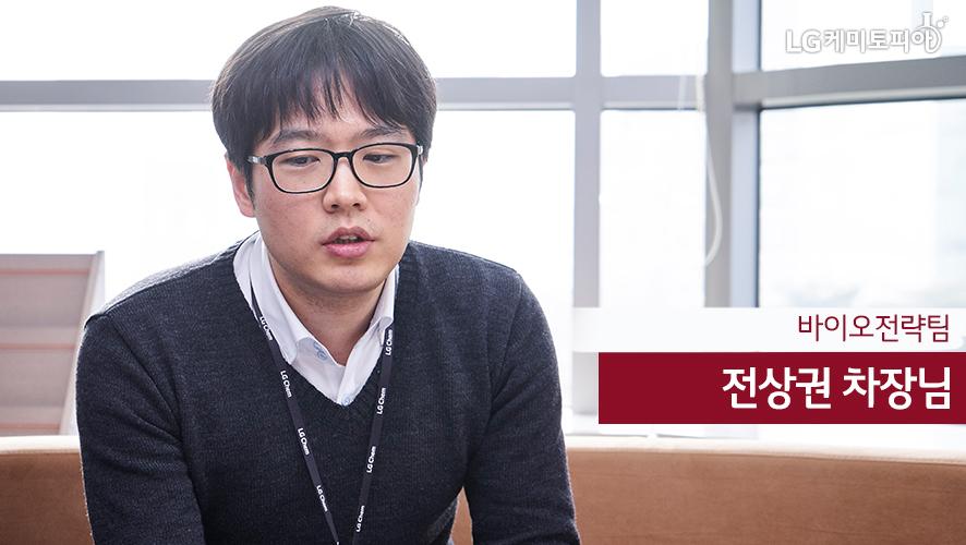 바이오전략팀 전상권 차장님