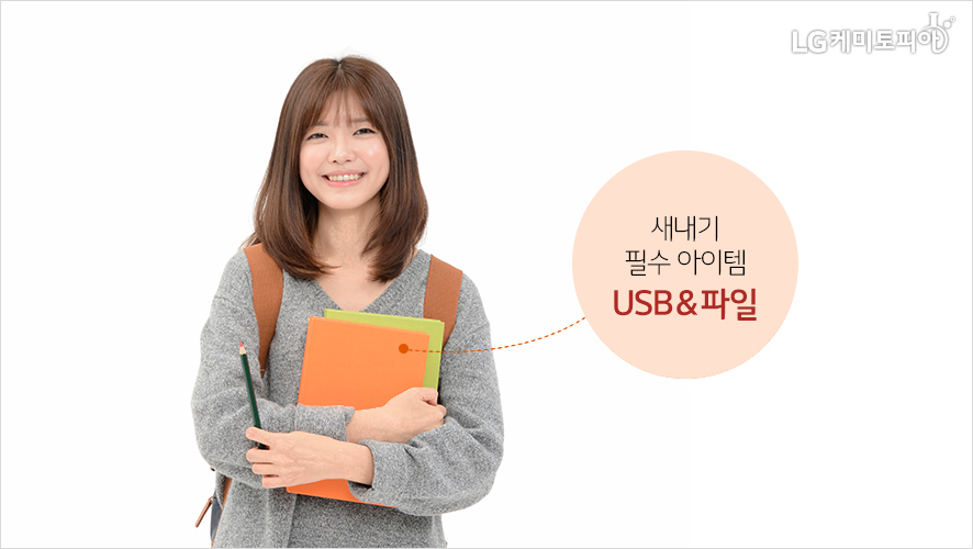 새내기 필수 아이템 USB &파일