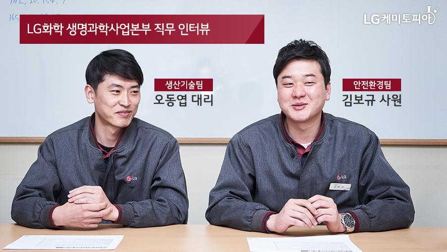 LG화학 생명과학사업본부 직무 인터뷰: 생산기술팀 오동엽 대리, 안전환경팀 김보규 사원