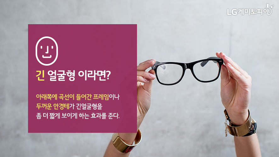 긴 얼굴형 이라면? 아래쪽에 곡선이 들어간 프레임이나 두꺼운 안경테가 긴 얼굴형을 좀 더 짧게 보이게 하는 효과를 준다.