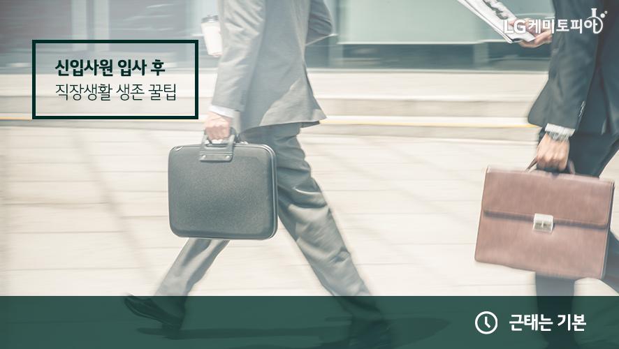 신입사원 입사 후 직장생활 생존 꿀팁 : 근태는 기본