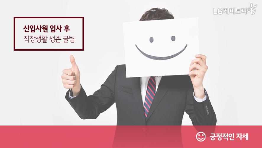 신입사원 입사 후 직장생활 생존 꿀팁 : 긍정적인 자세
