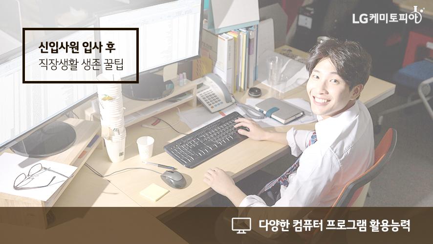 신입사원 입사 후 직장생활 생존 꿀팁 : 다양한 컴퓨터 프로그램 활용능력