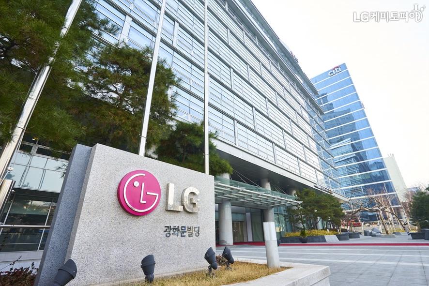 LG광화문빌딩 전경