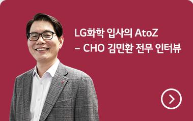 LG화학 입사의 AtoZ -CHO 김민환 전무 인터뷰