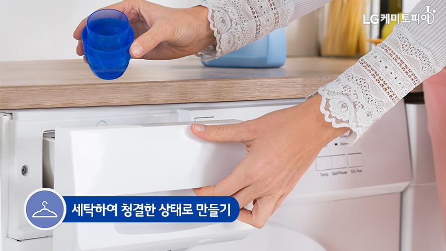 세탁하여 청결한 상태로 만들기
