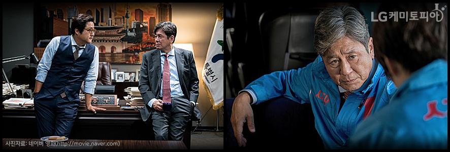영화 '특별 시민' 스틸컷 이미지 2장 사진자료: 네이버 영화 (http://movie.naver.com)