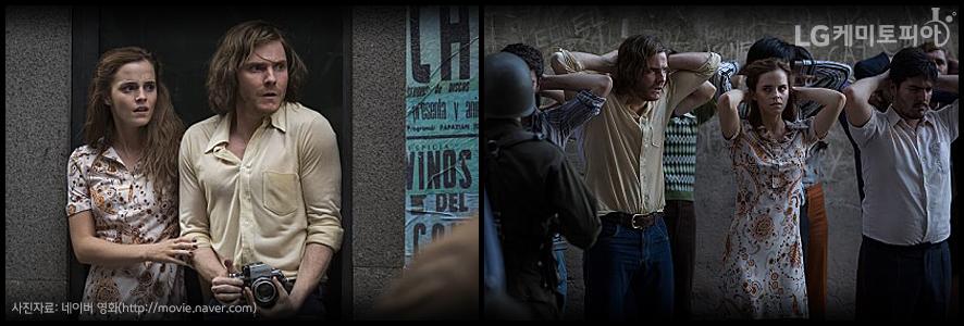 영화 '콜로니아' 스틸컷 이미지 2장 사진자료: 네이버 영화 (http://movie.naver.com)