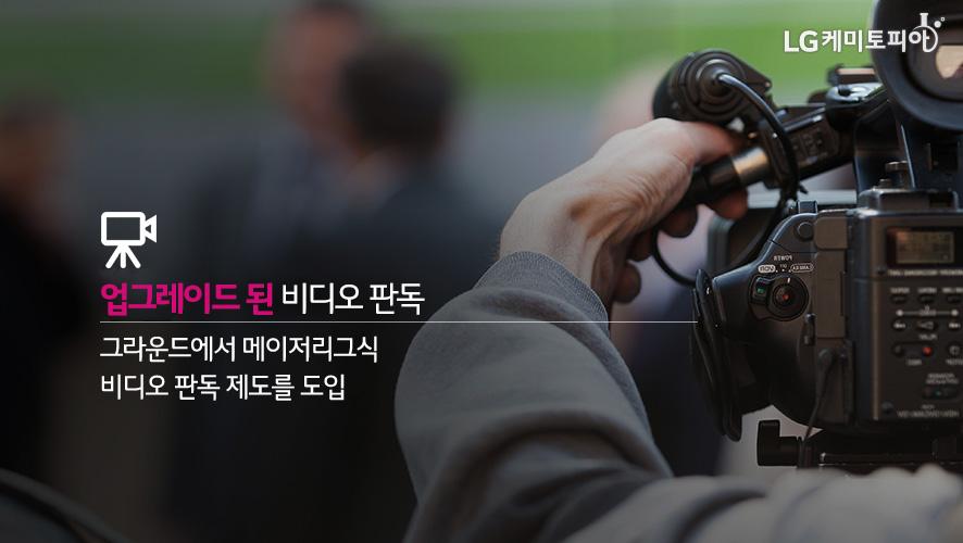 업그레이드 된 비디오 판독 그라운드에서 메이저리그식 비디오 판독 제도를 도입