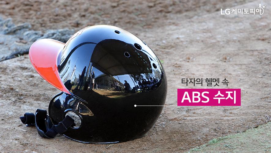 타자의 헬멧 속 ABS 수지