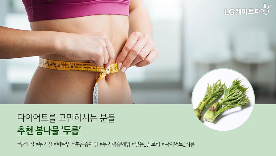 다이어트를 고민하시는 분들 추천 봄나물 '두릅': #단백질 #무기질 #비타민 #춘곤증예방 #무기력증예방 #낮은_칼로리 #다이어트_식품