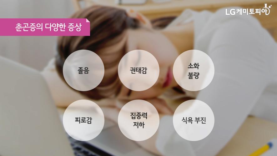 춘곤증의 다양한 증상: 졸음, 권태감, 소화불량, 피로감, 집중력 저하, 식욕부진