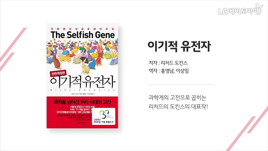 이기적 유전자(저자: 리처드 도킨스 역자: 홍영남, 이상임): 과학계의 고전으로 꼽히는 리처드의 도킨스의 대표작!