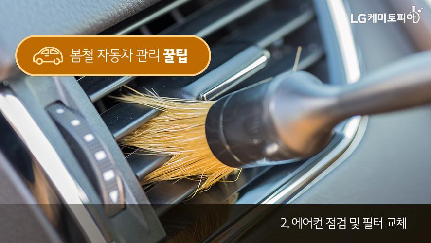 봄철 자동차 관리 꿀팁 2. 에어컨 점검 및 필터 교체