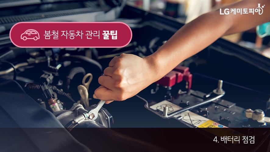 봄철 자동차 관리 꿀팁 4. 배터리 점검