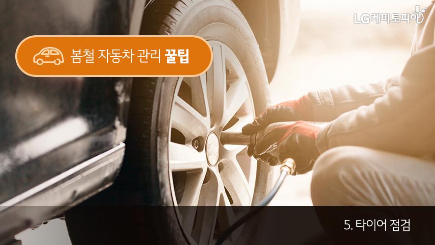 봄철 자동차 관리 꿀팁 5. 타이어 점검