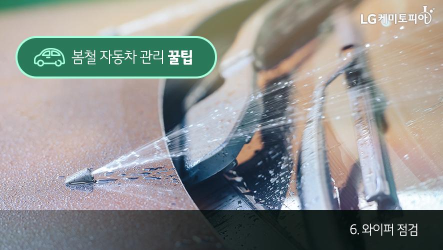 봄철 자동차 관리 꿀팁 6. 와이퍼 점검
