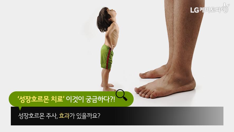 '성장호르몬 치료' 이것이 궁금하다?! : 성장호르몬 주사, 효과가 있을까요?