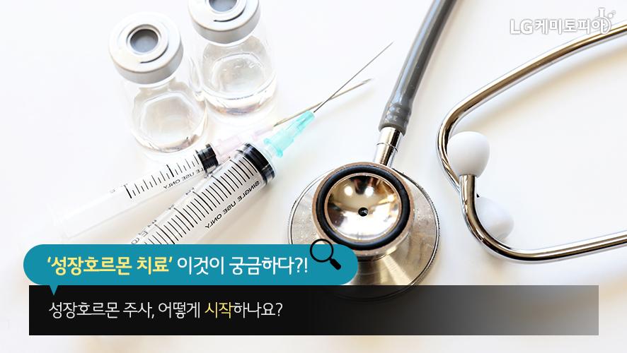 '성장호르몬 치료' 이것이 궁금하다?! :성장호르몬 주사, 어떻게 시작하나요?