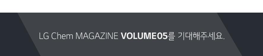 LG Chem Magazine Volume 05