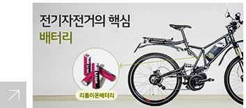 전기자전거의 핵심 배터리