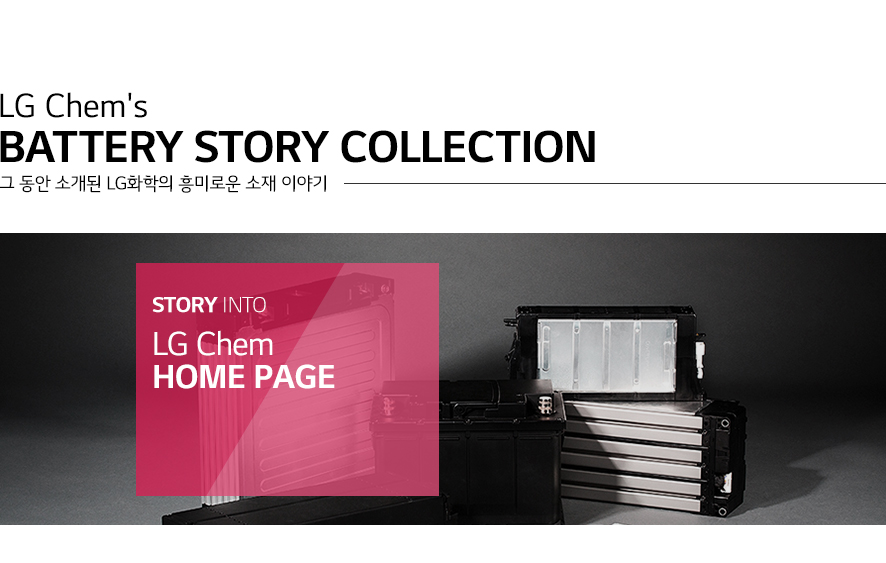 LG Chem's Battery Stroy Collection 그 동안 소개된 LG화학의 흥미로운 소재 이야기/STORY INTO LG Chem HOME PAGE