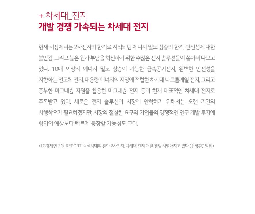 #차세대_전지