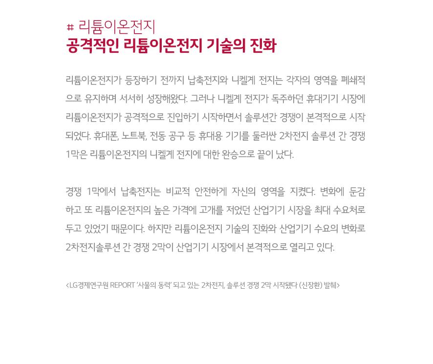 #리튬이온전지-하단 설명 참조