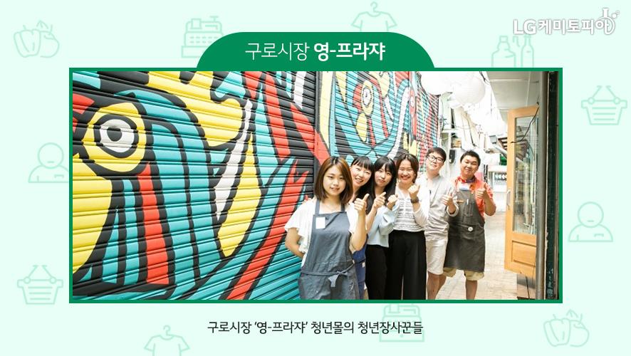 구로시장 영-프라쟈: 구로시장 '영-프라쟈' 청년몰의 청년장사꾼들