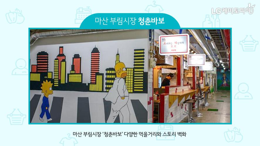 마산 부림시장 청춘바보: 마산 부림시장 '청춘바보' 다양한 먹을거리와 스토리 벽화