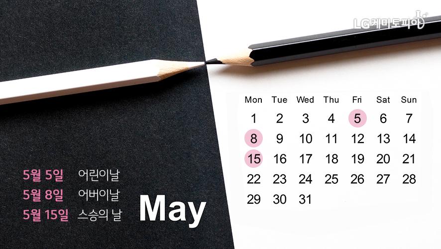 5월 휴일이 체크 된 캘린더: 5월 5일 어린이날 5월 8일 어버이날 5월 15일 스승의 날