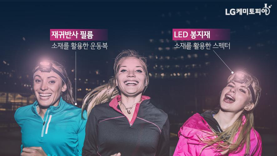재귀반사 필름 소재를 활용한 운동복,LED 봉지재 소재를 활용한 스펙터
