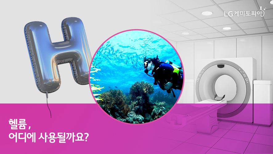 헬륨, 어디에 사용될까요?: 풍선이나 비행선, 잠수용 호흠가스, 의료 진단용 MRI