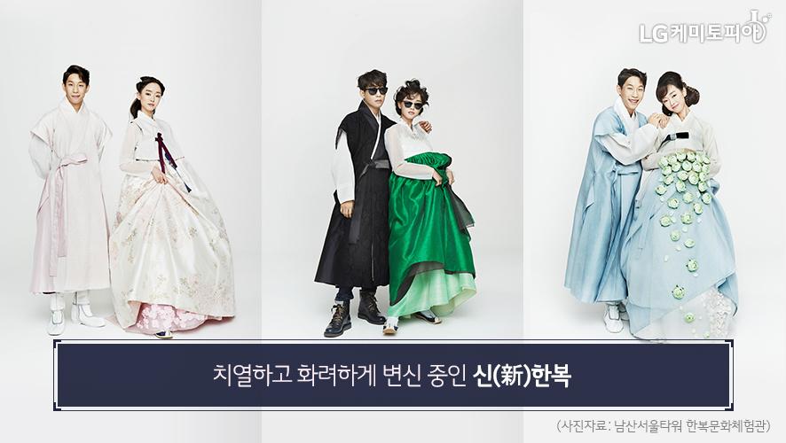 치열하고 화려하게 변신 중인 신(新)한복 (사진자료: 남산서울타워 한복문화 체험관)