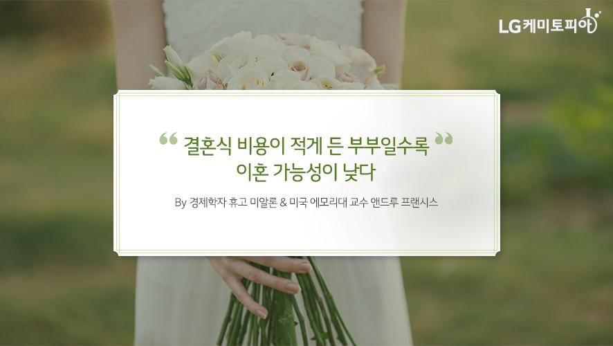 """""""결혼식 비용이 적게 든 부부일수록 이혼 가능성이 낮다"""" By 경제학자 휴고 미알론 & 미국 에모리대 교수 앤드루 프랜시스"""
