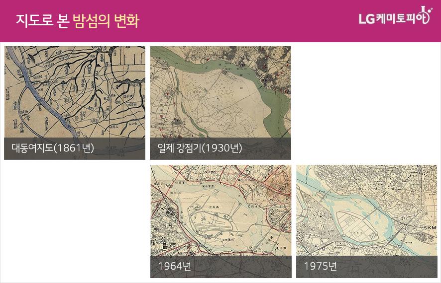지도로 본 밤섬의 변화: 대동여지도(1861년), 일제 강점기(1930년), 1964년, 1975년