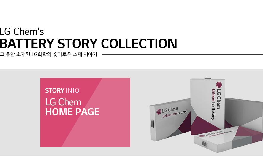 LG Chem's BATTERY STORY COLLECTION 그 동안 소개된 LG화학의 흥미로운 소재 이야기/STORY INTO LG Chem HOME PAGE