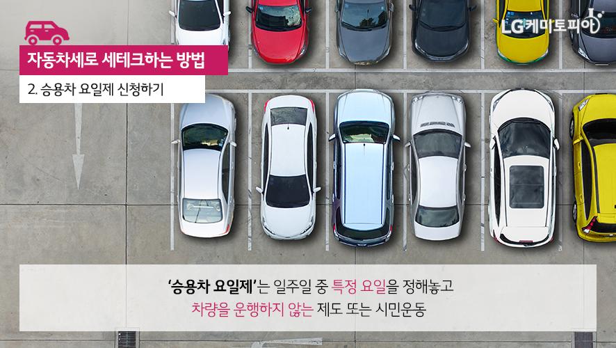 자동차세로 세테크하는 방법 2. 승용차 요일제 신청하기: '승용차 요일제'는 일주일 중 특정 요일을 정해놓고 차량을 운행하지 않는 제도 또는 시민운동