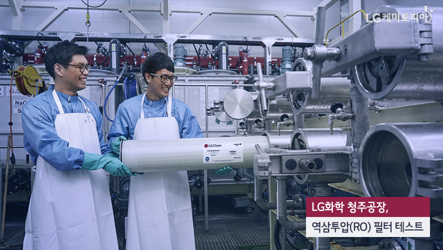 LG화학 청주공장, 역삼투압(RO)필터 테스트