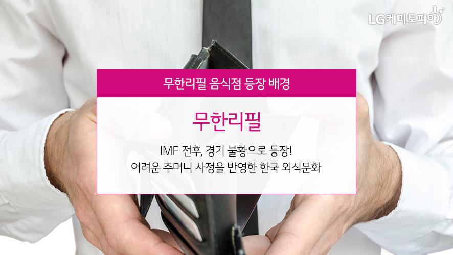 무한리필 음식점 등장 배경 - 무한리필 IMF 전후, 경기 불황으로 등장! 어려운 주머니 사정을 반영한 한국 외식문화