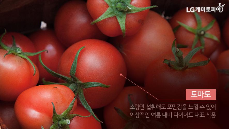 토마토: 소량만 섭취해도 포만감을 느낄 수 있어 이상적인 여름 대비 다이어트 대표 식품