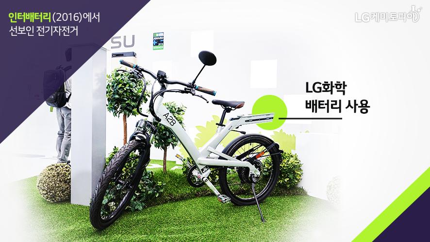 인터배터리 2016에서 선보인 전기자전거에 lg화학의 배터리가 사용되었다.