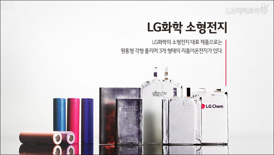 LG화학 소형전지-LG화학의 소형전지 대표 제품으로는 원통형 각형 폴리머 3개 형태의 리튬이온전지가 있다.