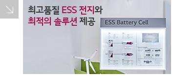 최고 품질 ESS 전자와 최적의 솔루션 제공