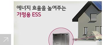 에너지 효율을 높여주는 가정용 ESS