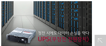 정전 시에도 데이터 손실을 막다 UPS(무정전 전원장치)